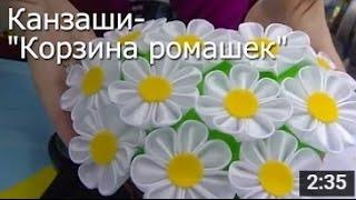 Корзина Ромашек - Канзаши Мастер Класс / ПОДЕЛКИ своими Руками