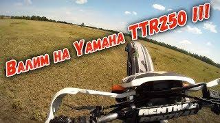 Валим на Yamaha TTR250 Open Enduro!!! [ Трейлер ]