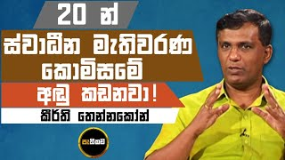 Pathikada, 16.09.2020 Asoka Dias interviews Mr. Keerthi Thennakoon, Political Analyst Thumbnail