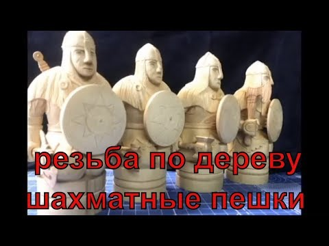 Резьба шахматной пешки )how To Cut A Chess Pawn
