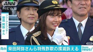 特殊詐欺の発生件数が東京都内でワースト1位の東京・世田谷区で特殊詐欺の撲滅を訴える防犯パレードが行われました。 ・・・記事の続き、その...