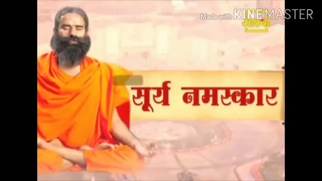 #Suryanamaskaryoga , #BabaRamdevyoga Surya namaskar yoga ...