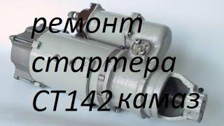 Ремонт стартера СТ 142 КАМАЗ