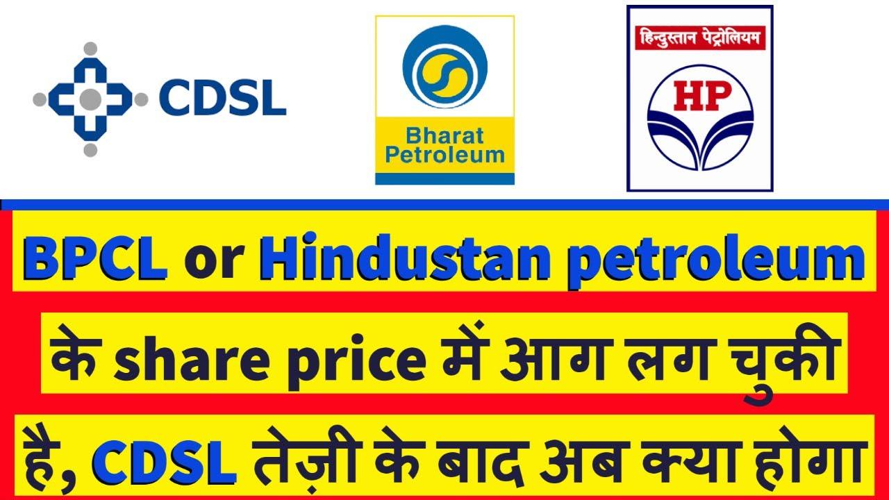 BPCL or  Hindustan petroleum के share price में आग लग चुकी है, CDSL तेज़ी के बाद अब क्या होगा
