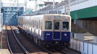 【2017年10月】阪神5500系5513Fと5131形5139F 姫島駅