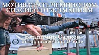 Мотив стать чемпионом! Спасибо отжиманиям! (Владимир Садков / Vladimir Sadkov) автор Lina D