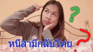 เมียกลับไทย ใครจะดูแลสามี? น่าสงสารจังเลย!! 13/11/18