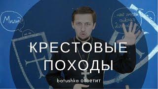 Крестовые походы I - IV. Batushka ответит