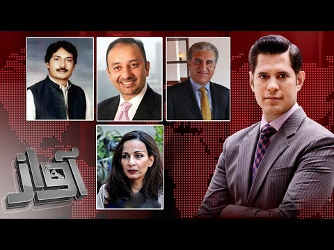 Awaz - 24 July 2017 - SAMAA TV