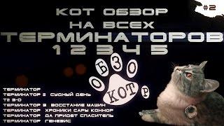 КОТ ОБЗОР на Терминаторы 1 2 3 4 + T2 3D + сериал
