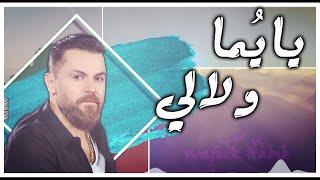 Wafeek Habib / Ya Yuma W lali   وفيق حبيب / يايما ولالي