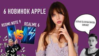Apple раздаёт деньги, Redmi Note 9 против Realme 6 и проблемы с iPhone 12