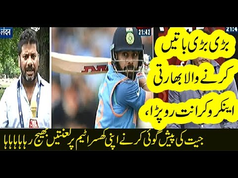 Get Indian Achors Started Criticizing His Own Team After Defeat From Pakistan In Champion Trophy Final Pics