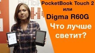 PocketBook Touch 2 и Digma R60G - обзор электронных книг с подсветкой