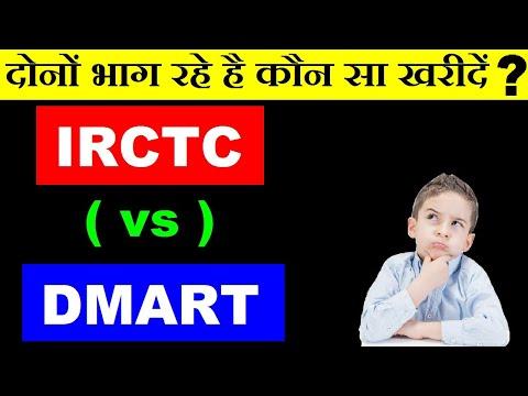 IRCTC ( Vs ) DMART   दोनों शेयर्स ( SHARES ) भाग रहे है कौन सा खरीदें ??   Stock Market By SMkC