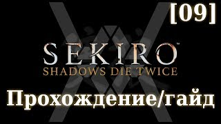 Sekiro - Прохождение/гайд [09] - Замок Асина