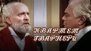 Квартет Гварнери (1978) фильм