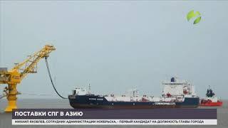Ямал СПГ наращивает поставки на мировой энергорынок