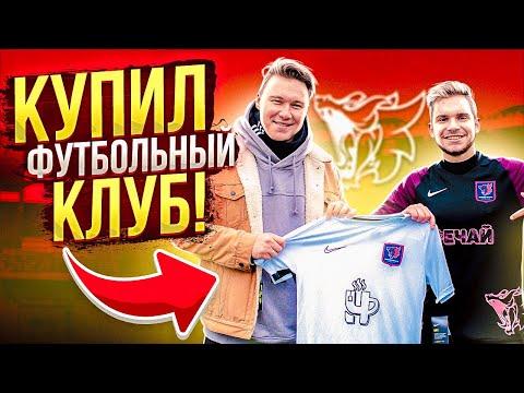 НЕЧАЙ СТАЛ СПОНСОРОМ ФУТБОЛЬНОЙ КОМАНДЫ // футбол менеджер!