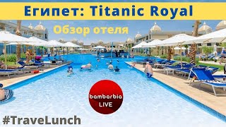 Египет обзор отеля Titanic Royal 5 в Хургаде TraveLunch c экспертами БамБарБия ТВ