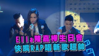 [6.59 MB] 【艾拉秀】Ella陳嘉樺生日會 偷說Selina壞話威脅粉絲要砍頭?!