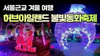서울근교 1월 여행 추천! 허브아일랜드 불빛동화축제 h…