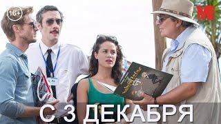 Дублированный трейлер фильма «Superнянь 2»