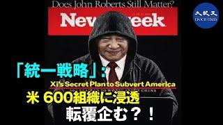 中共:米国内部から転覆計画?中共600団体在米活動  【紀元ヘッドライン10.30】