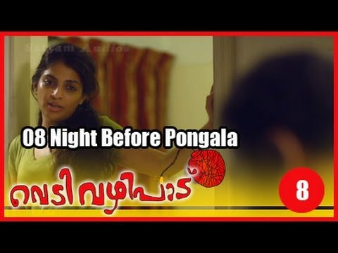 Vedivazhipad Movie Clip 8 | Night Before Pongala