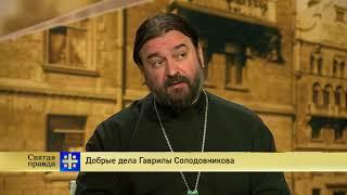 Протоиерей Андрей Ткачев. Добрые дела Гаврилы Солодовникова