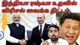 China in India-Russia Relations | Siddhu Mohan