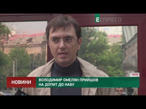 Володимир Омелян прийшов на допит до НАБУ