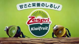 ゼスプリ キウイ 6秒CM集 2017「甘さも、栄養も、たっぷり!」