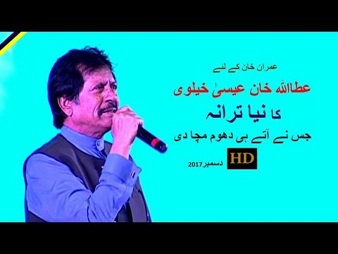 Brand New Song for Imran Khan by Ataullah Esa Khelvi - Must Watch