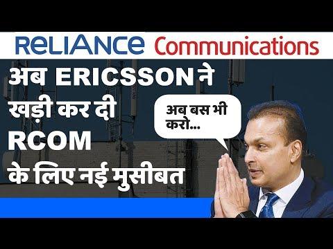 जानिए किस मुसीबत में फसी है  Reliance Communications | क्यु गिर रही है RCOM की Share Price?