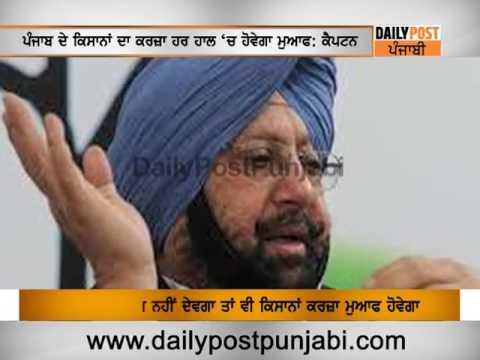 Punjab farmers loan waived : Captain || Daily Post Punjabi