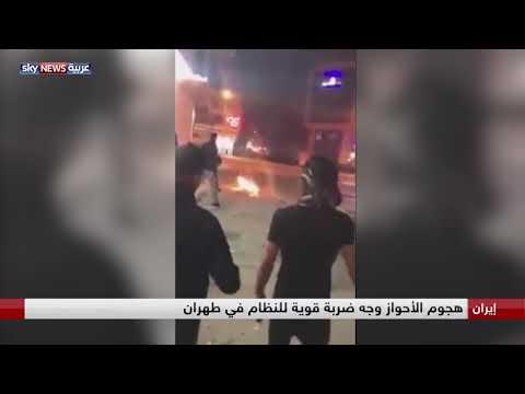 الهجوم في الأحواز وجه ضربة قوية للنظام في طهران  - نشر قبل 3 ساعة