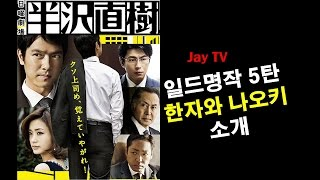 Jay TV 일드 명작 5탄 - 한자와 나오키(半沢 直樹) 2013년 방영 주연: ...