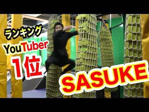 SASUKEタイムトライアルでYouTuber1位になってやる!!