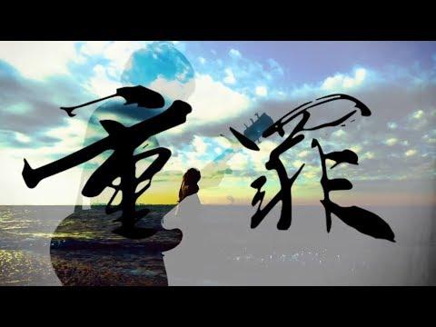 ユレニワ - 重罪 (Music Video)