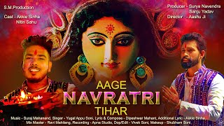 Aage Navratri Tihaar | Yugal Appu Soni | Akkie Sinha | Nitin Sahu | Surya Nevendra | SM Production