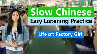 Super-slow Super-clear Chinese Listening Practice - Life of a Factory Girl