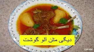 DEGI Aloo Ghosht | Mutton Aloo Ghosht in urdu,hindi (RESTAURANT STYLE) By Cooking With Sehar Syed