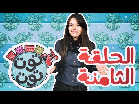 #توت_توت I الحلقة الثامنة: شو يعني أوريغامي؟