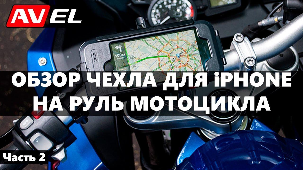 видеорегистратор для мотоцикла на шлем купить недорого - YouTube