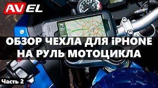 Крепление для iphone на мотоцикл | Чехол на телефон для мотоцикла(Держатель для телефона на мотоцикл DRC6IPHONE предназначен для установки на руль смартфонов Apple iPhone 6 и 6S. Крепле..., 2016-09-17T12:33:59.000Z)