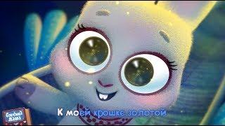 Бурёнка Даша. Колыбельная (оригинал на Белорусском языке) | Песни для детей