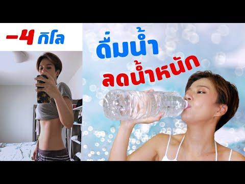 ดื่มน้ำ ลดน้ำหนักเร่งด่วน ลดแล้ว 4กิโล   kinyuud