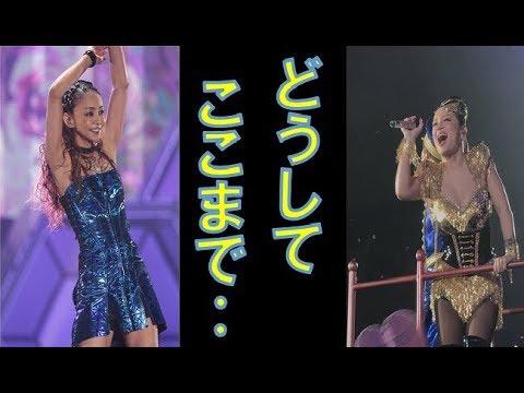 【差が歴然】安室奈美恵と浜崎あゆみ…どうしてここまで差が開いたのか!?2人の芸能人生を紐解く!!【驚愕】