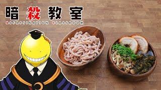 暗殺教室 どんぐりつけ麺 橡子沾麵【RICO】アニメ料理実写化  EP-155